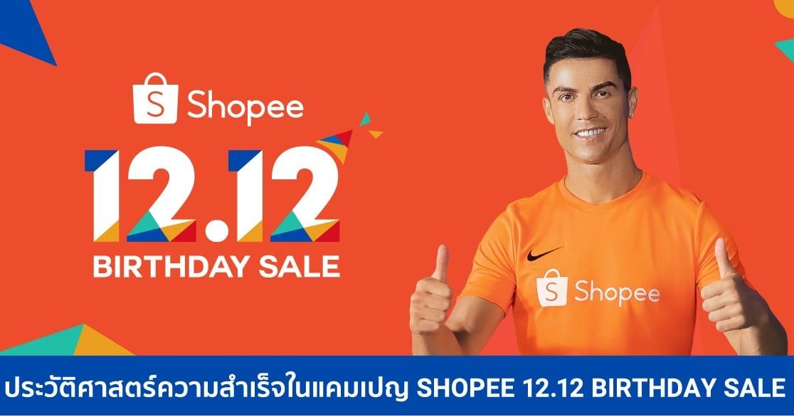alt='Shopee 1'