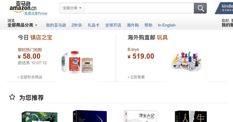 """alt=""""Amazon China"""""""