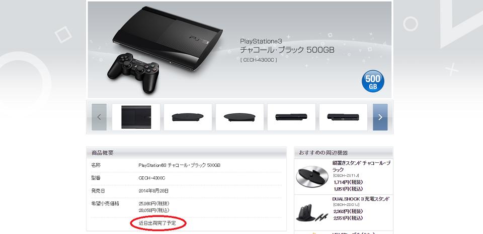 """alt=""""PS3"""""""