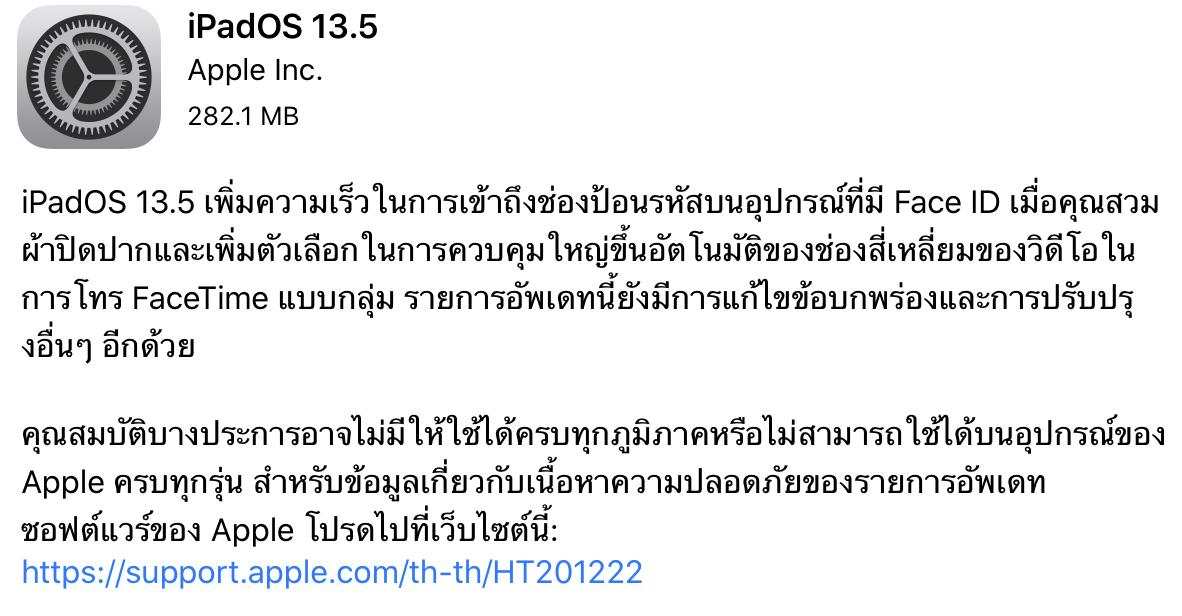 """alt=""""iOS 13.5"""""""