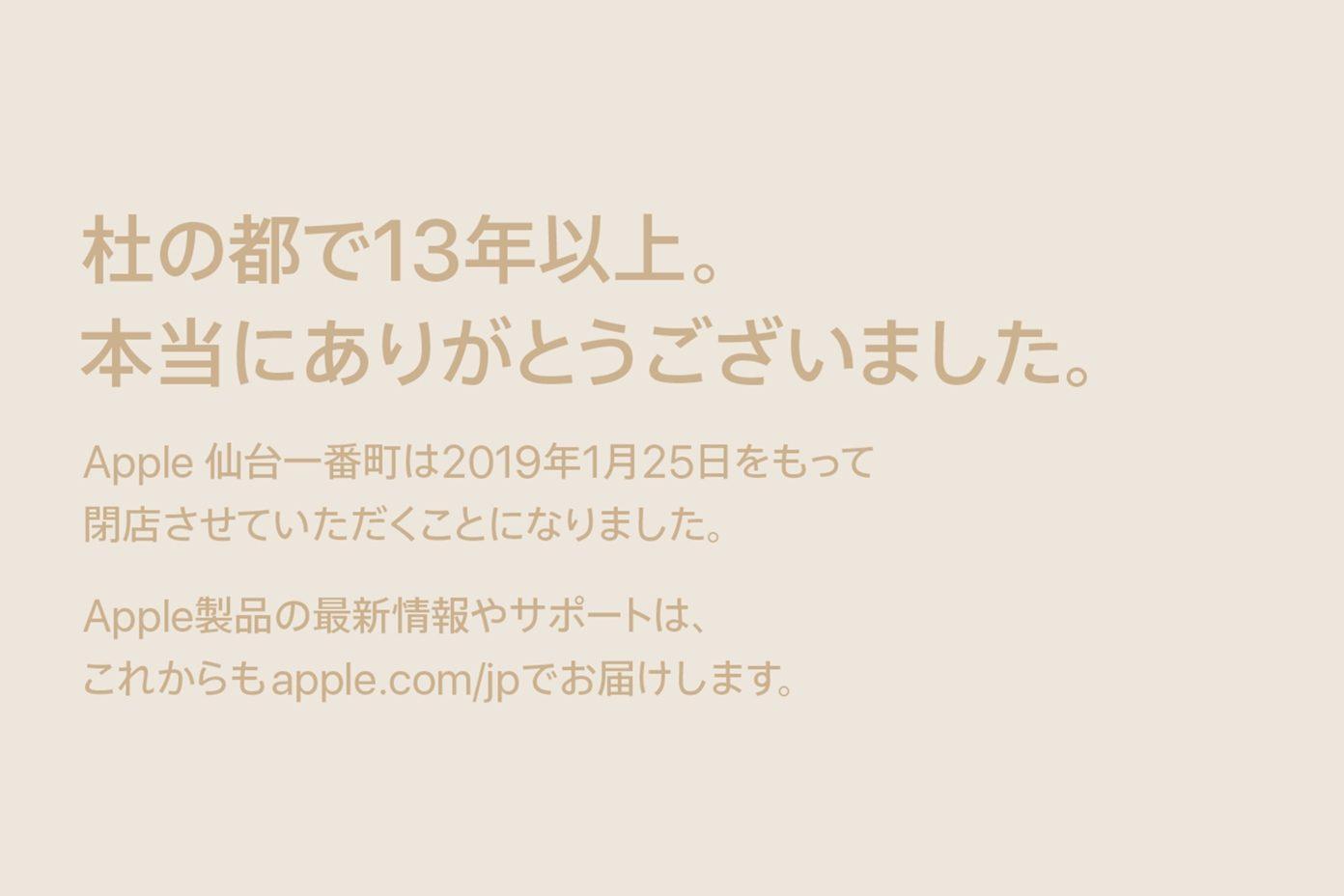 """alt=""""Apple Store Sendai"""""""
