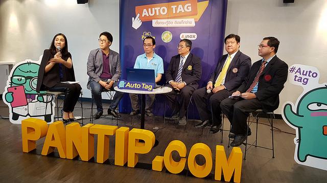 "alt=""Pantip Auto Tag"""
