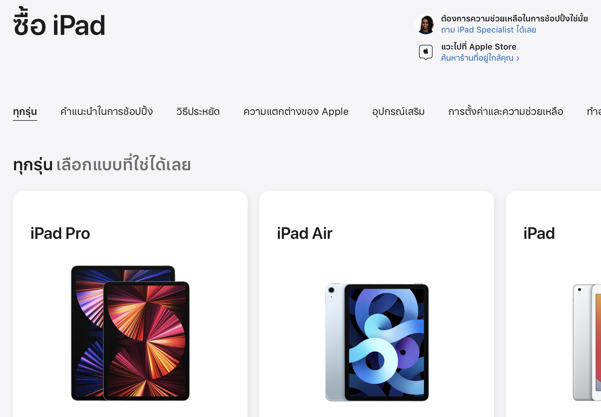 "alt=""Apple Online Store"""