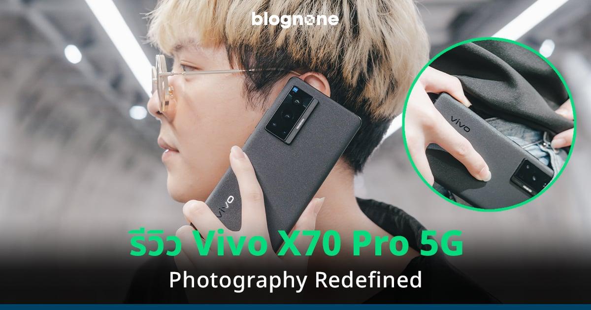 รีวิว vivo X70 Pro 5G มือถือกล้องเทพ ปฏิวัติวงการถ่ายภาพด้วยมือถือ กับเลนส์ ZEISS T*