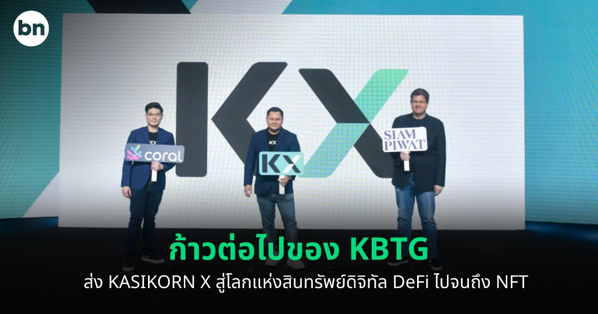 ก้าวต่อไปของ KBTG ส่ง KASIKORN X สู่โลกแห่งสินทรัพย์ดิจิทัล DeFi ไปจนถึง NFT