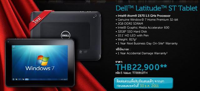 "alt=""Dell Latitude ST"""