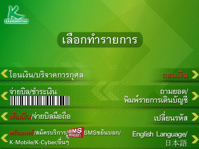 ธนาคารกสิกรไทย มีช่องทางที่เปิดให้โอนเงินแบบ PromptPay ทั้งหมด 3 ช่องทางคือ  ATM, Cyber Banking และ Mobile Banking ส่วนสาขาเรายังไม่รองรับในช่วงแรก ...