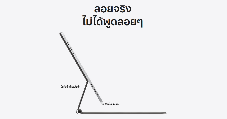 "alt=""Magic Keyboard for iPad Pro"""