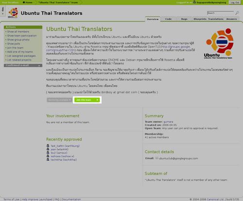 """alt=""""launchpad-join-team"""""""