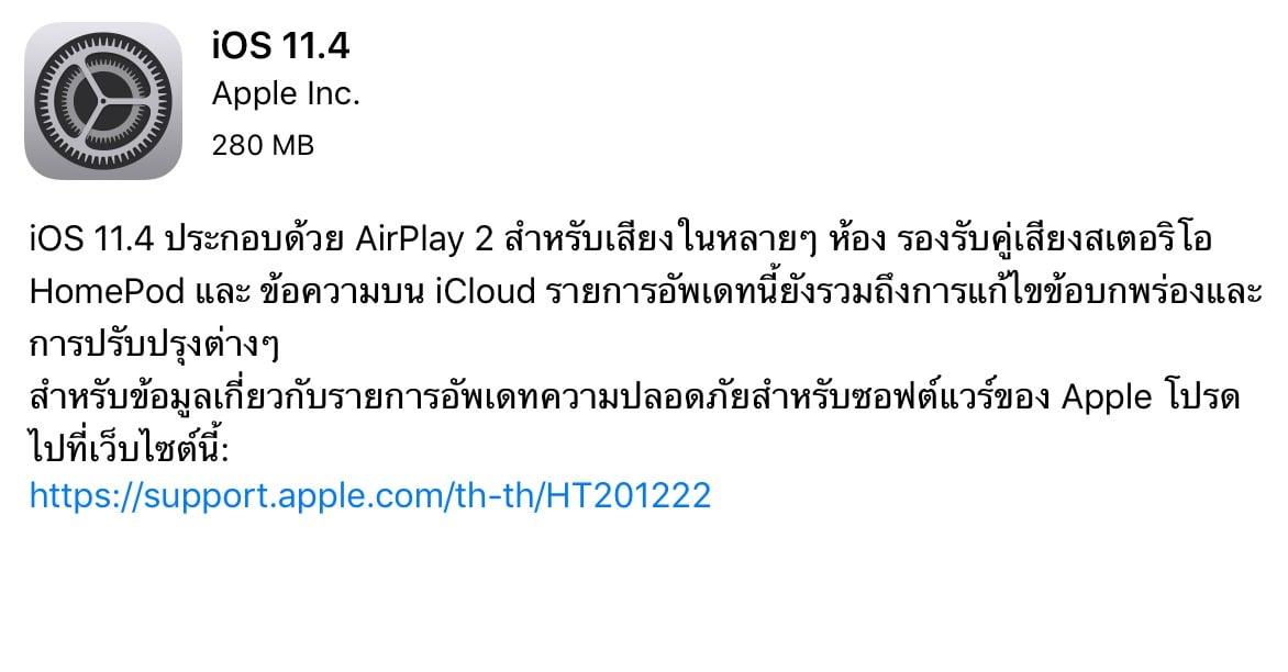 """alt=""""iOS 11.4"""""""