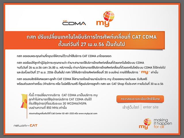"""alt=""""Cat Terminate CDMA"""""""
