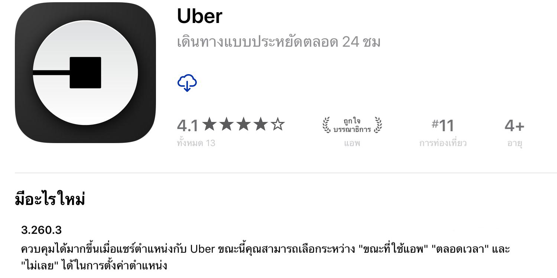"""alt=""""Uber on iOS"""""""
