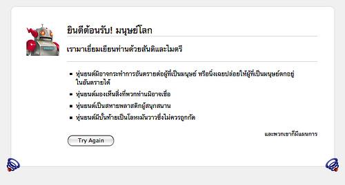 "alt=""robots Thai"""