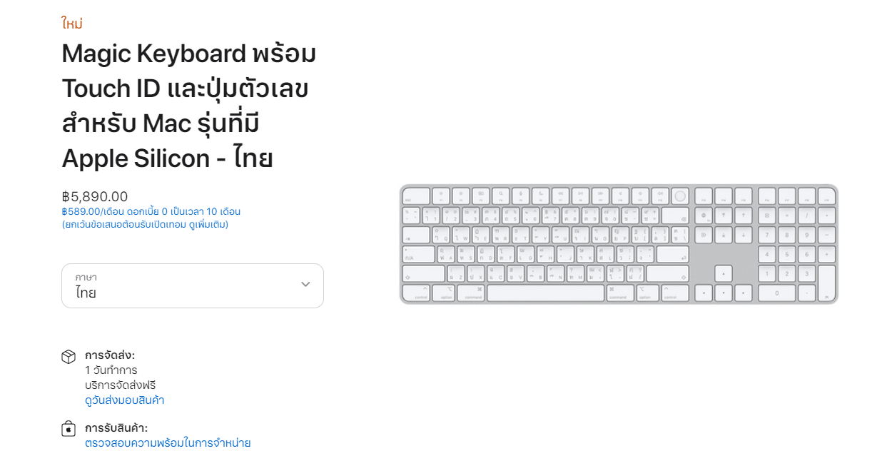 """alt=""""Magic Keyboard with Touch ID"""""""