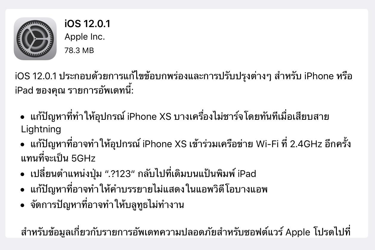 """alt=""""iOS 12.0.1"""""""