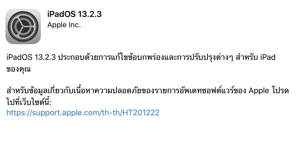 """alt=""""iOS 13.2.3"""""""