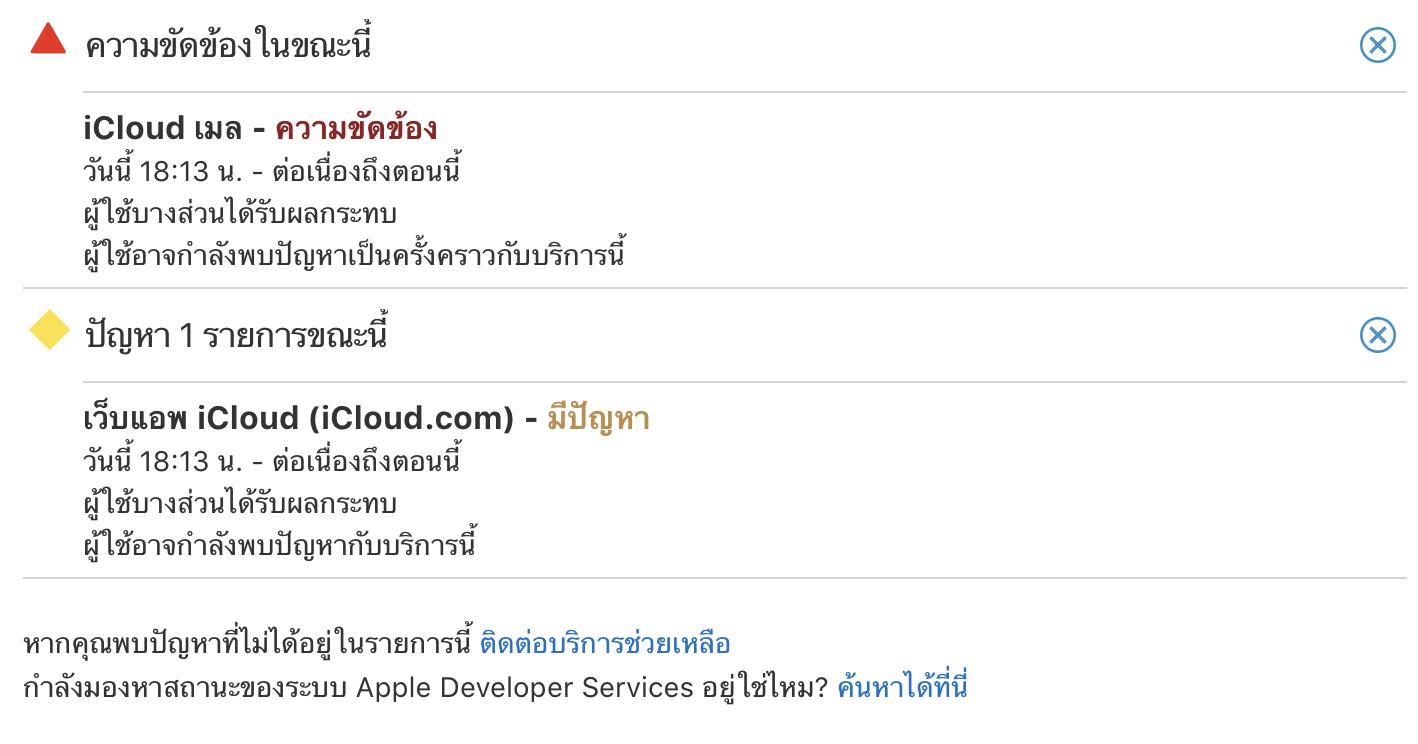 """alt=""""iCloud Status Page"""""""