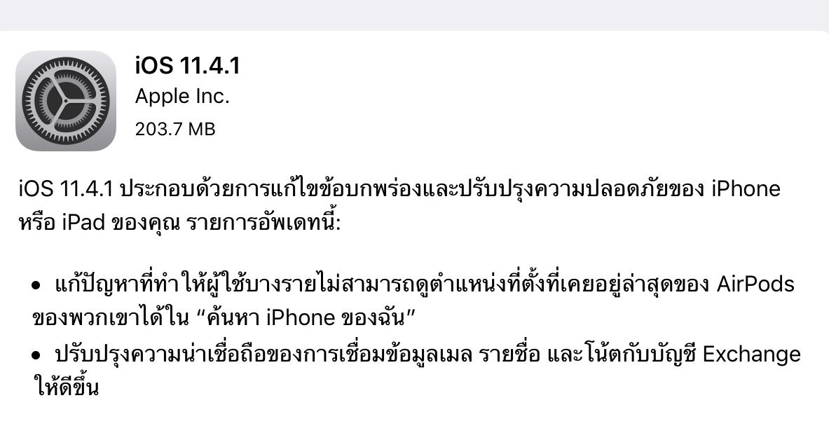 """alt=""""iOS 11.4.1"""""""