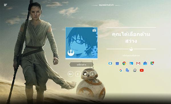"""alt=""""Star Wars"""""""