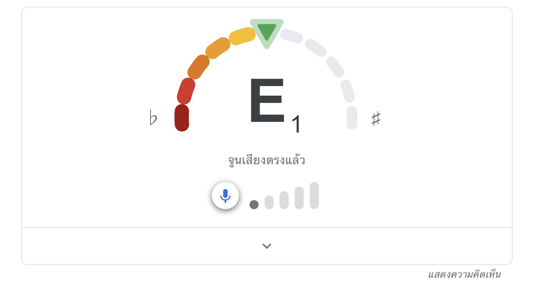 "alt=""Google Tuner"""