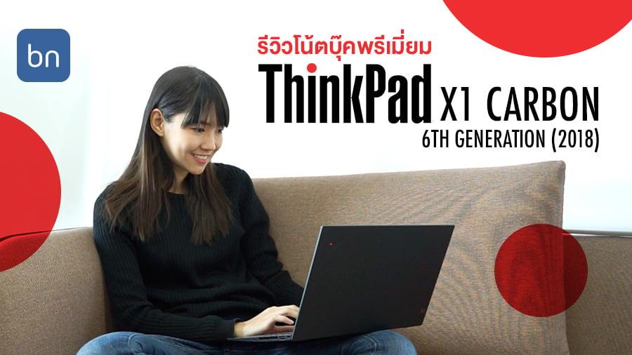 รีวิว ThinkPad X1 Carbon (6th Generation 2018) ที่สุดของ