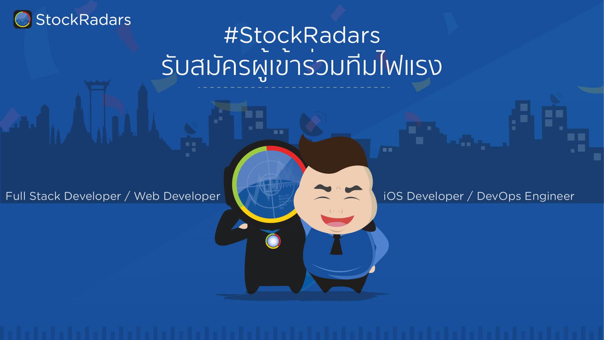 """alt=""""StockRadars Banner"""""""