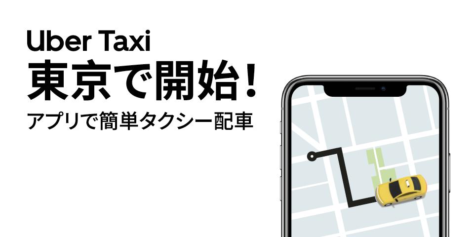 "alt=""Uber Taxi Japan"""