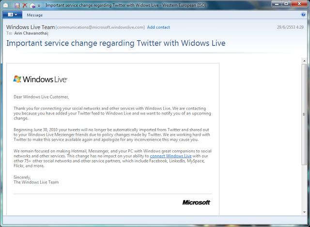 "alt=""E-Mail ที่ได้รับมาจาก Microsoft"""
