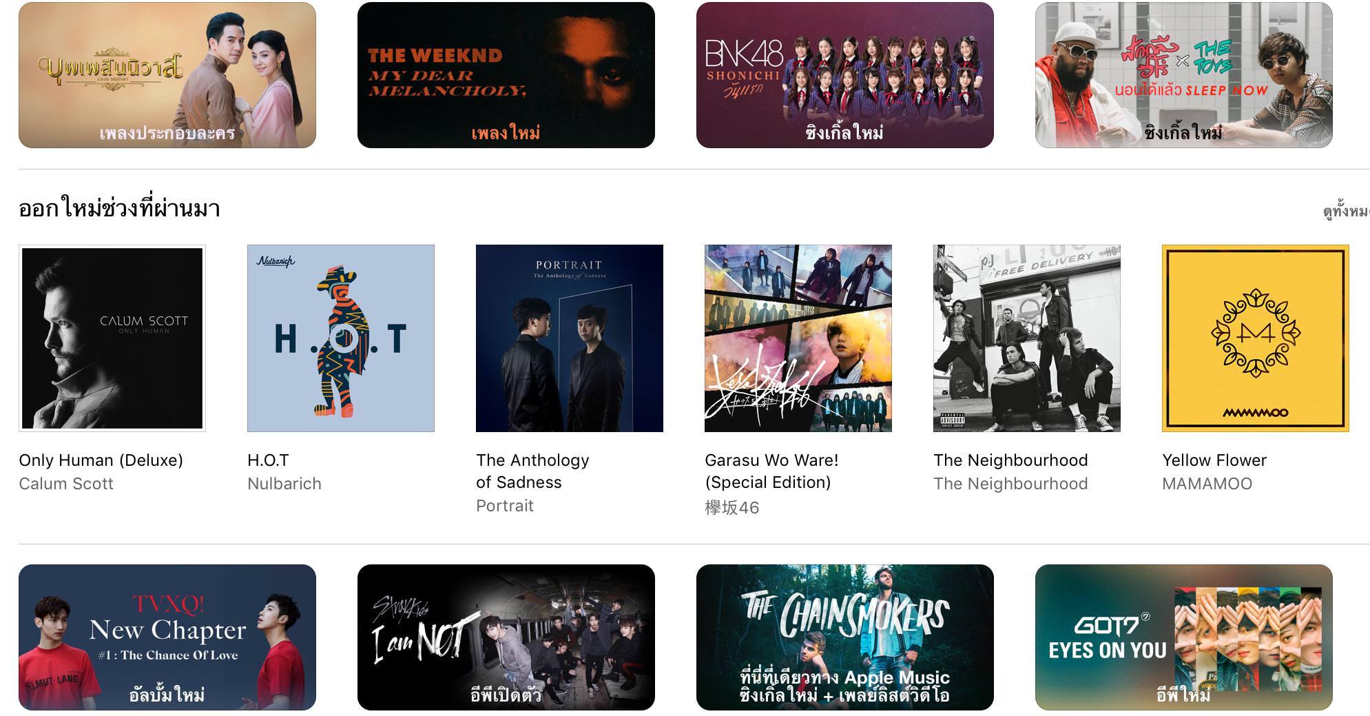 """alt=""""Apple Music"""""""