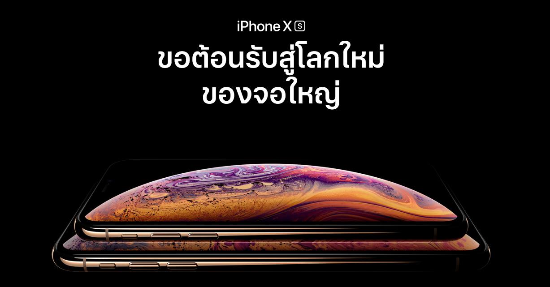 """alt=""""iPhone XS"""""""