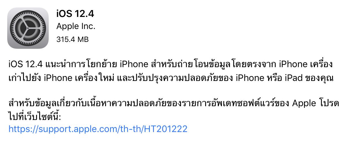 """alt=""""iOS 12.4"""""""