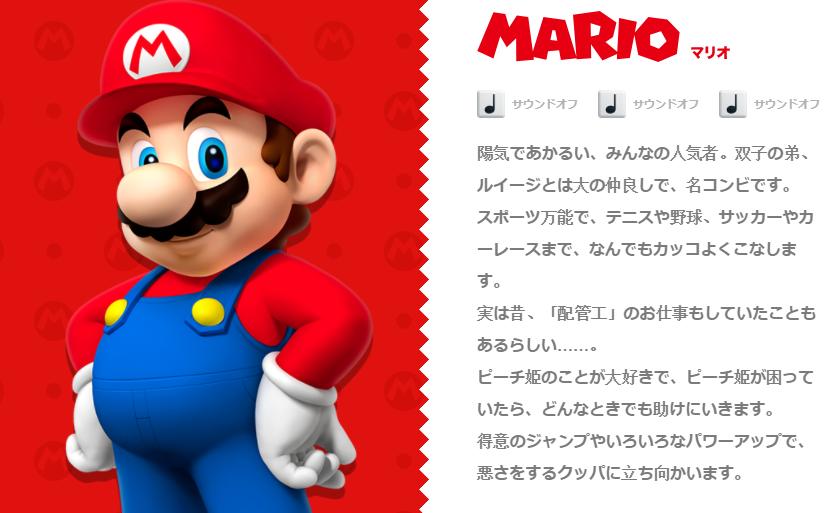 """alt=""""Mario"""""""