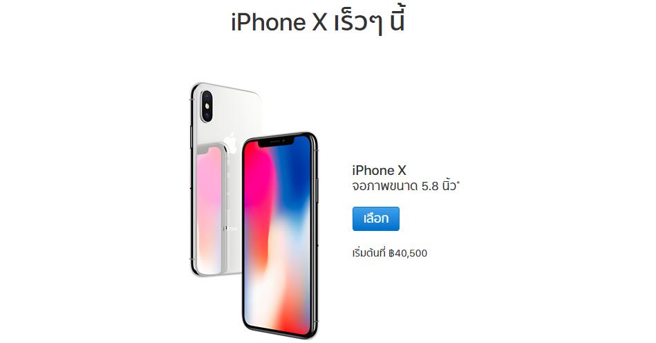 """alt=""""iPhone X Price"""""""