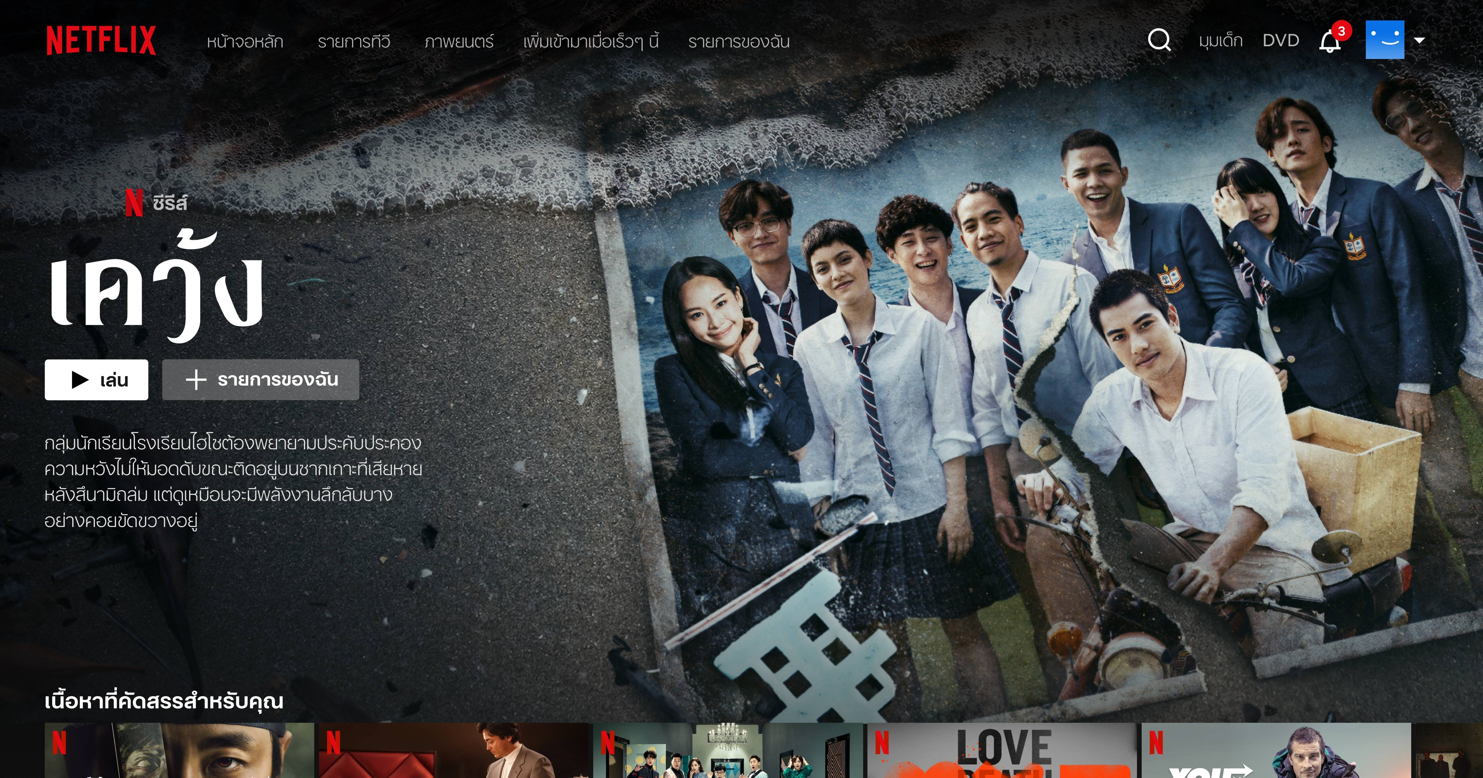"alt=""Netflix UI Thai"""