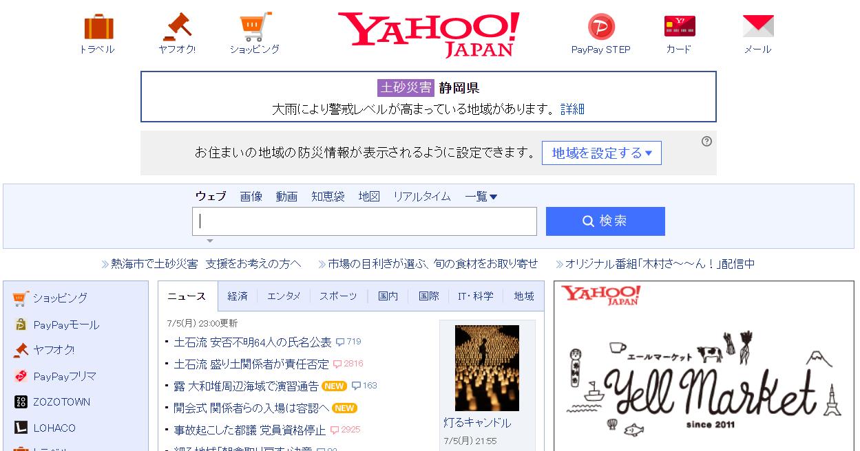 """alt=""""Yahoo! Japan"""""""