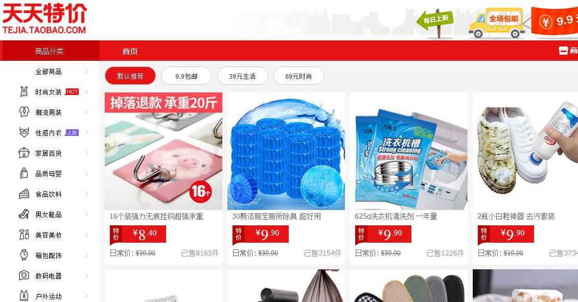 "alt=""Taobao Tejia"""
