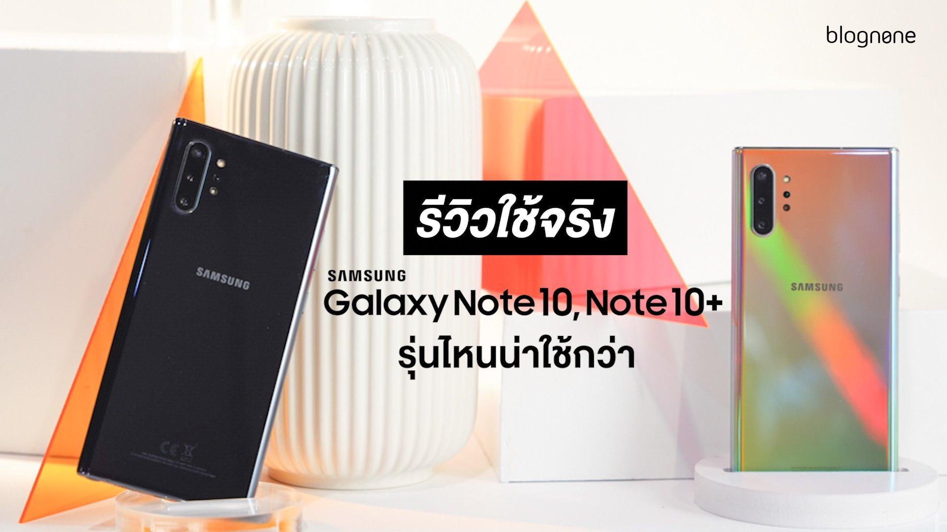 รีวิวใช้จริง Samsung Galaxy Note 10, Note 10+ รุ่นไหนน่าใช้กว่า | Blognone