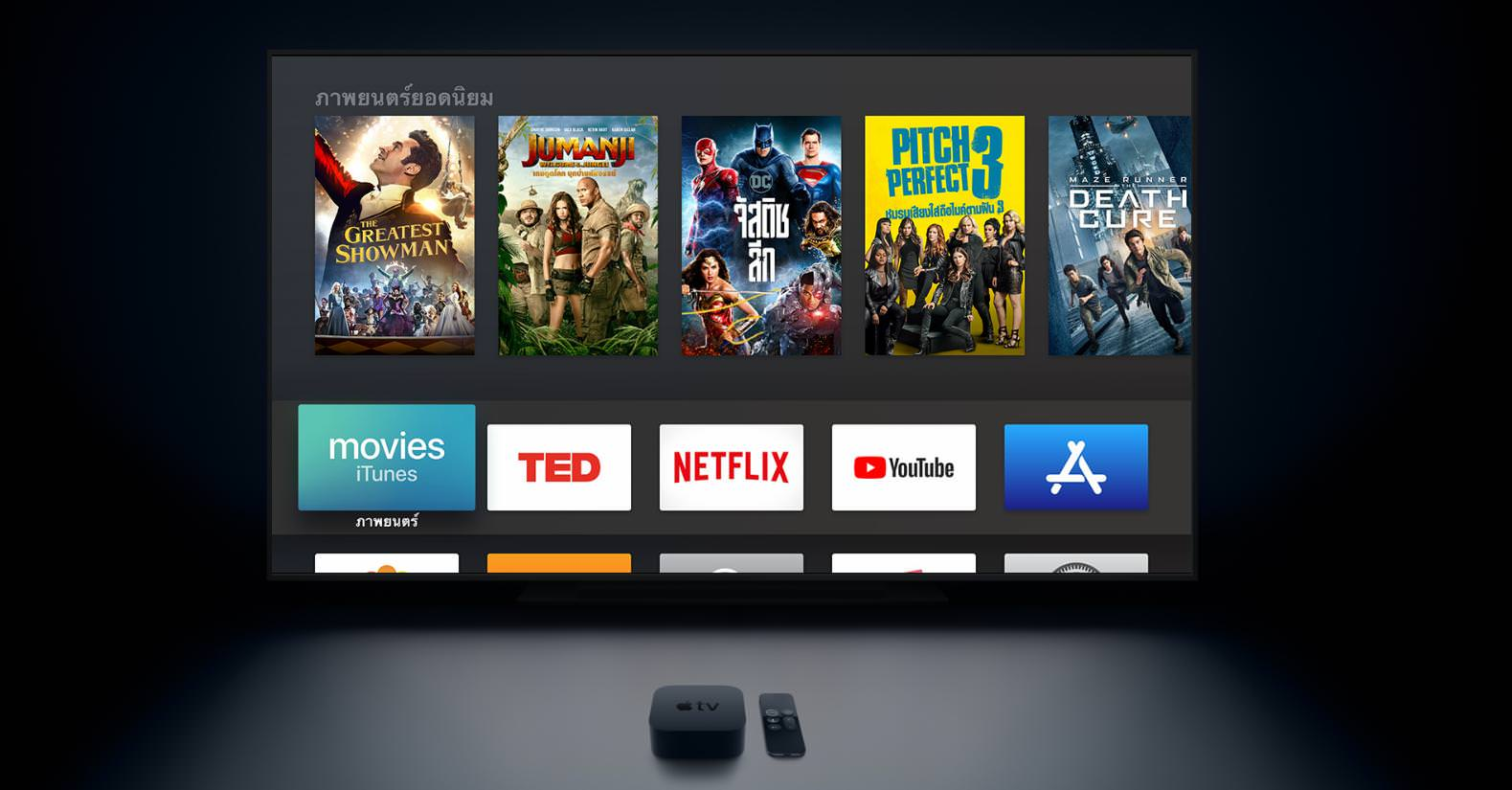 "alt=""Apple TV"""