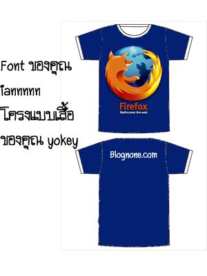 "alt=""Blognone T-Shirt by Mon"""