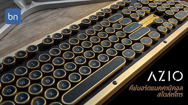 "alt=""Azio_keyboard"""