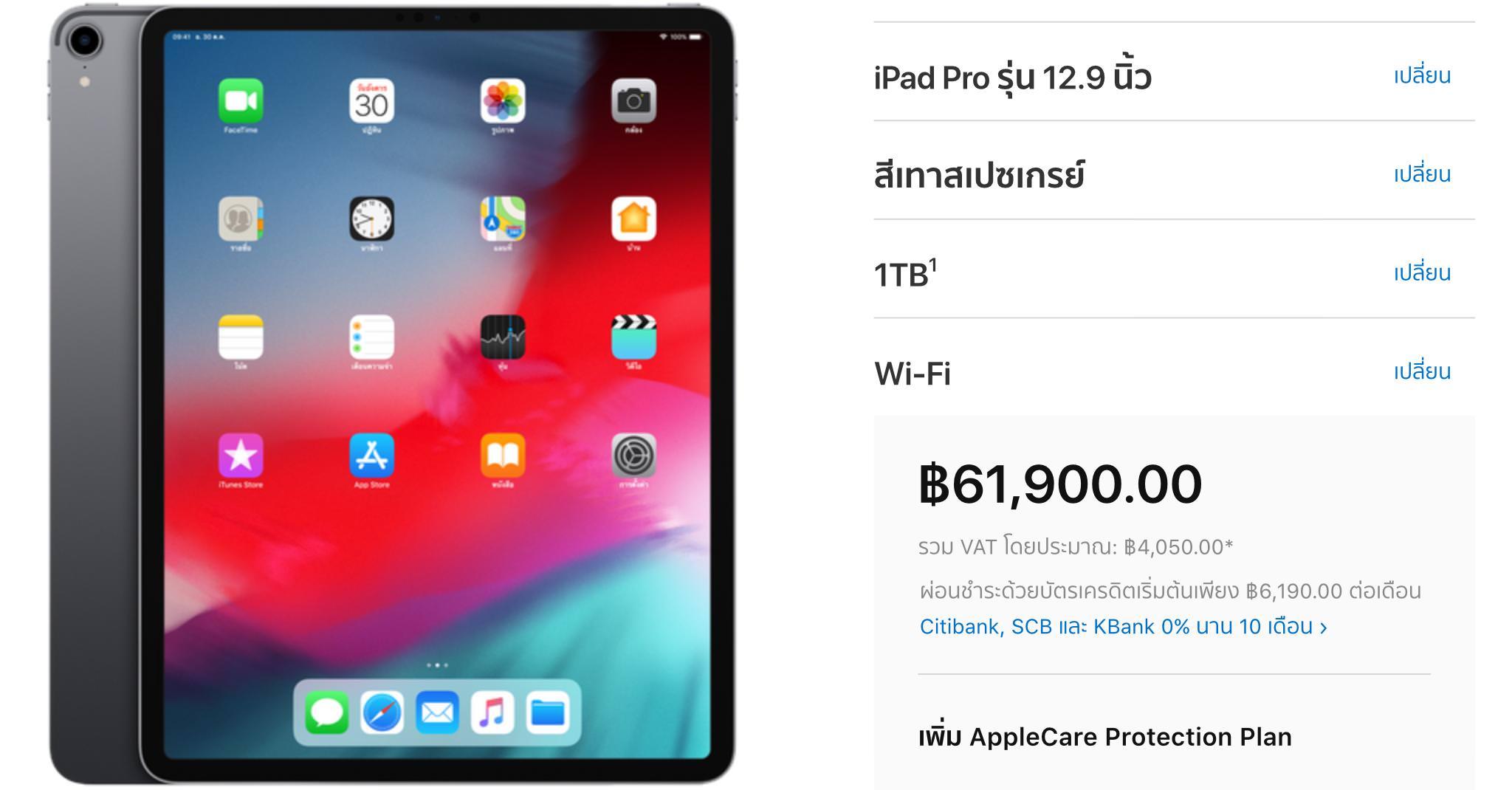 "alt=""iPad Pro"""