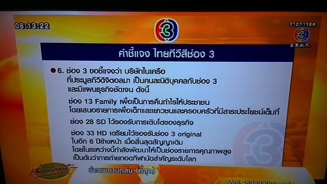 "alt=""Thai TV3 statement"""