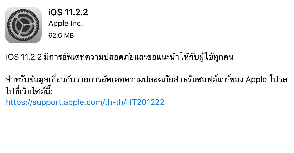 """alt=""""iOS 11.2.2"""""""