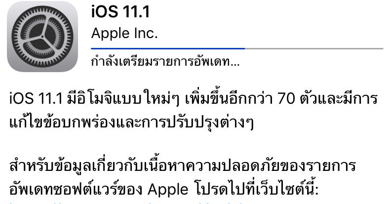 """alt=""""iOS 11.1"""""""