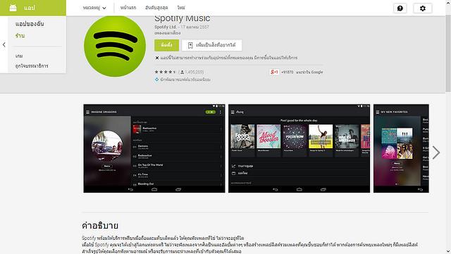 "alt=""Spotify Google Play Store"""