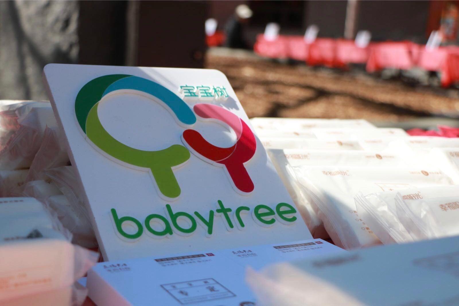 "alt=""Babytree"""