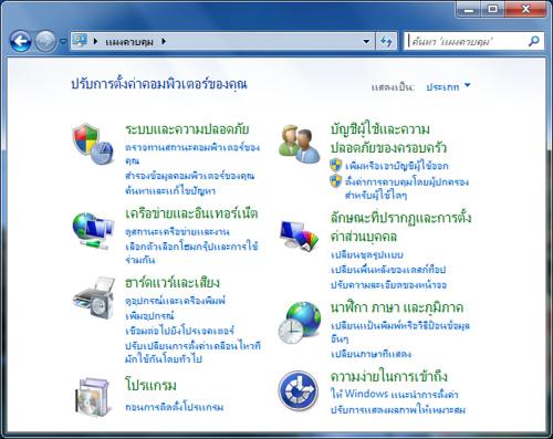 """alt=""""thai-locale-control-panel"""""""