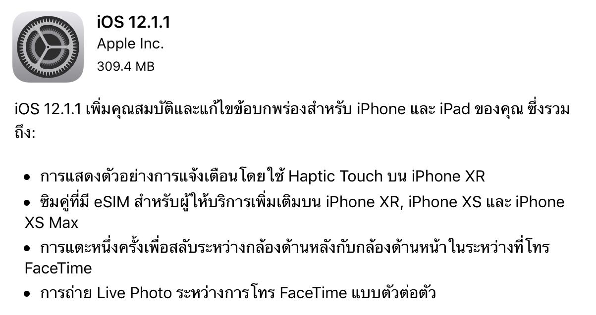 """alt=""""iOS 12.1.1"""""""