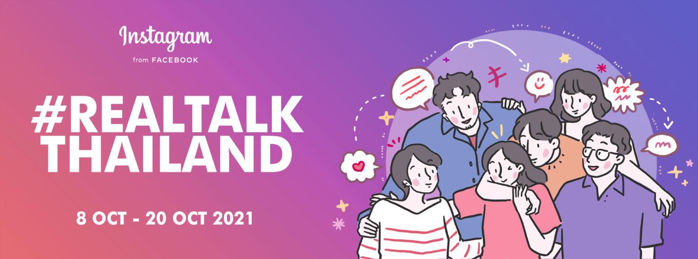 """alt=""""Facebook ประเทศไทยจัดแคมเปญ #RealTalkThailand"""""""