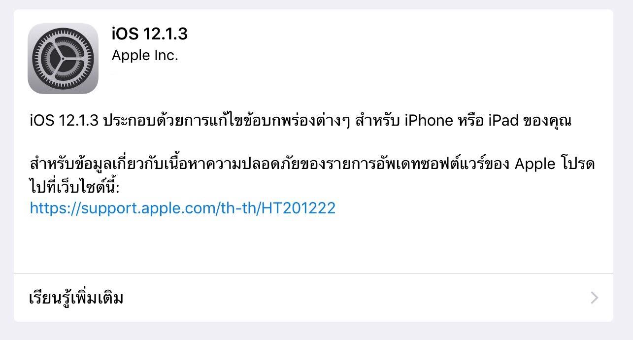 """alt=""""iOS 12.1.3"""""""